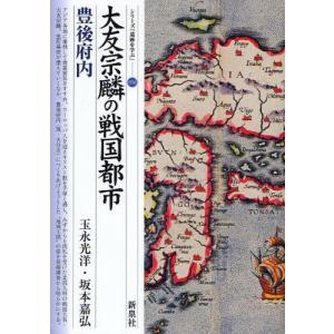 本 ISBN:9784787709363 玉永 光洋 著 坂本 嘉弘 著 出版社:新泉社 出版年月:...