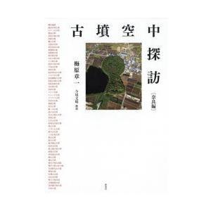 本 ISBN:9784787718037 梅原章一/著 出版社:新泉社 出版年月:2018年04月 ...