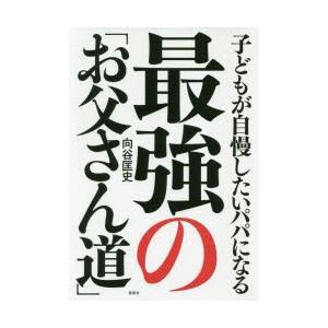 本 ISBN:9784787718143 向谷匡史/著 出版社:新泉社 出版年月:2018年09月 ...