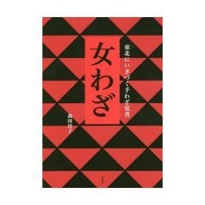 本 ISBN:9784787718174 森田珪子/著 出版社:新泉社 出版年月:2018年10月 ...