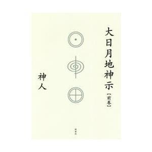 本 ISBN:9784787718839 神人/著 出版社:野草社 出版年月:2018年06月 サイ...