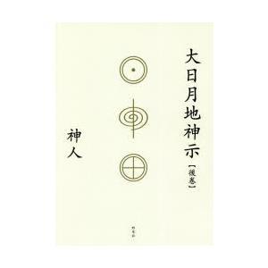 本 ISBN:9784787718846 神人/著 出版社:野草社 出版年月:2018年06月 サイ...