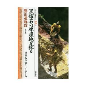 本 ISBN:9784787719300 長和町立黒耀石体験ミュージアム/編 大竹幸恵/執筆 出版社...
