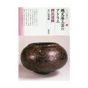 本 ISBN:9784787719331 水戸部秀樹/著 出版社:新泉社 出版年月:2019年02月...