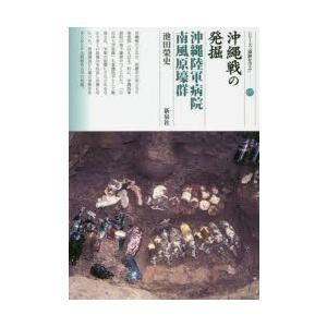 本 ISBN:9784787719379 池田榮史/著 出版社:新泉社 出版年月:2019年08月 ...