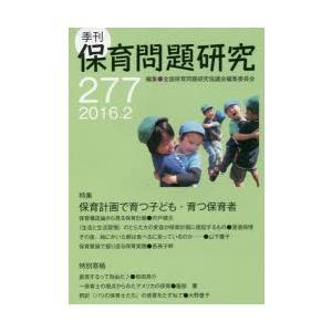 保育問題研究 277の商品画像|ナビ