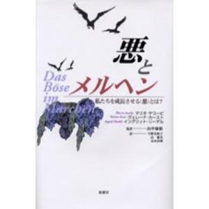 本 ISBN:9784788507937 マリオ・ヤコービ/著 ヴェレーナ・カースト/著 イングリッ...