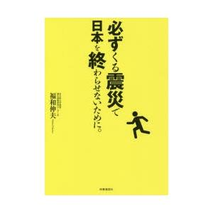 必ずくる震災で日本を終わらせないために。の商品画像|ナビ
