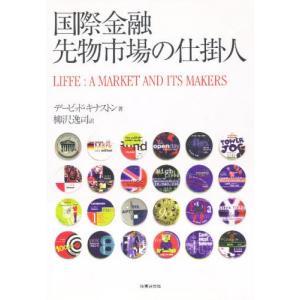 本 ISBN:9784788798267 デービッド・キナストン/著 柳沢逸司/訳 出版社:時事通信...
