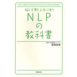 脳と言葉を上手に使うNLPの教科書|dss