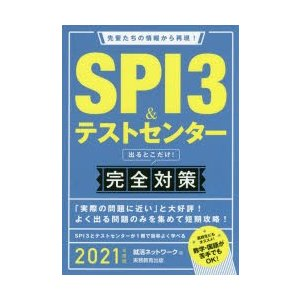 本 ISBN:9784788983335 就活ネットワーク/編 出版社:実務教育出版 出版年月:20...