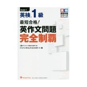 本 ISBN:9784789016469 出版社:ジャパンタイムズ 出版年月:2016年09月 サイ...