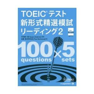 TOEICテスト新形式精選模試リーディング 2 dss