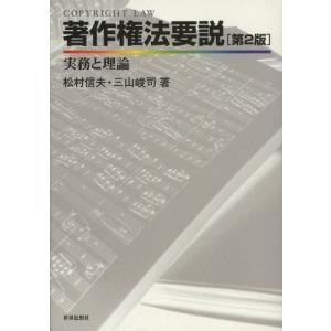 著作権法要説 実務と理論 dss