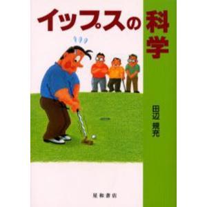 本 ISBN:9784791104383 田辺規充/著 出版社:星和書店 出版年月:2001年04月...