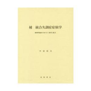 本 ISBN:9784791109821 中安信夫/著 出版社:星和書店 出版年月:2018年06月...