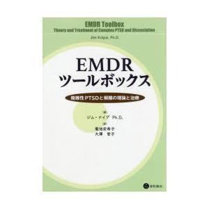 本 ISBN:9784791110148 ジム・ナイプ/著 菊池安希子/訳 大澤智子/訳 出版社:星...