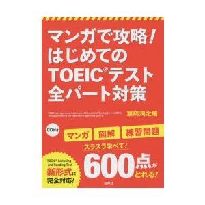 本 ISBN:9784791624393 浜崎潤之輔/著 出版社:西東社 出版年月:2016年12月...