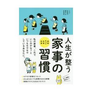 本 ISBN:9784791625994 本間朝子/監修 藤原千秋/監修 河野真希/監修 出版社:西...