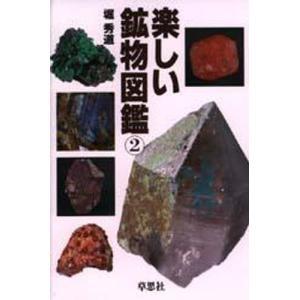 楽しい鉱物図鑑 2|dss