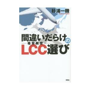 間違いだらけのLCC選び|dss