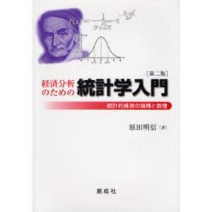 経済分析のための統計学入門 統計的推測の論理と数理|dss