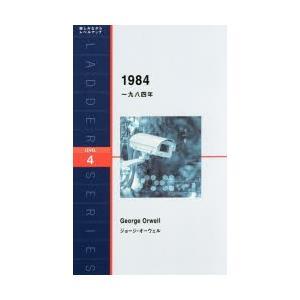 本 ISBN:9784794604859 ジョージ・オーウェル/原著 シーラ・ライクネス/リライト ...