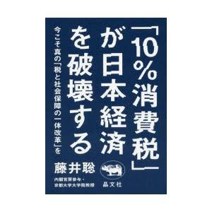 本 ISBN:9784794970633 藤井聡/著 出版社:晶文社 出版年月:2018年11月 サ...