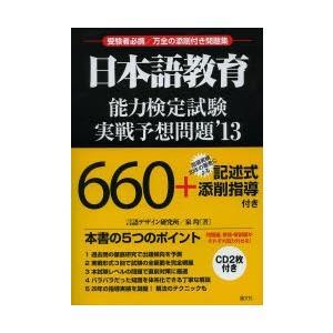 日本語教育能力検定試験実戦予想問題 '13|dss