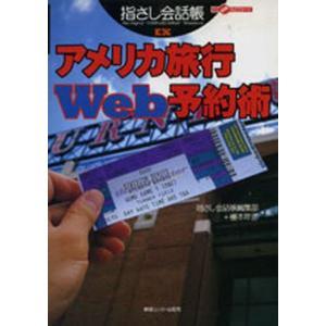 アメリカ旅行Web予約術|dss