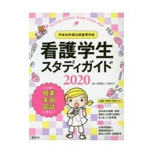 看護学生スタディガイド 2020