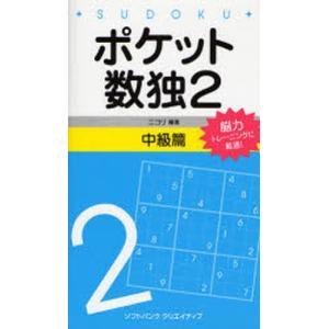 ポケット数独 2 中級篇