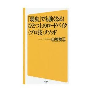 本 ISBN:9784797382600 山崎敏正/著 出版社:SBクリエイティブ 出版年月:201...