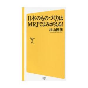 日本のものづくりはMRJでよみがえる!|dss