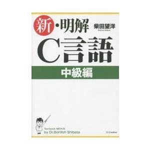 新・明解C言語 中級編の関連商品10