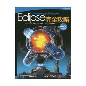 JavaデベロッパーのためのEclipse完全攻略の商品画像