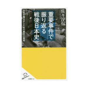 重要事件で振り返る戦後日本史 日本を揺るがしたあの事件の真相|dss