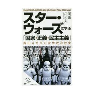 スター・ウォーズに学ぶ「国家・正義・民主主義」 岡田斗司夫の空想政治教室|dss
