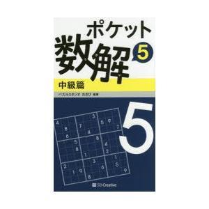 ポケット数解 5中級篇