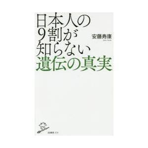 日本人の9割が知らない遺伝の真実|dss