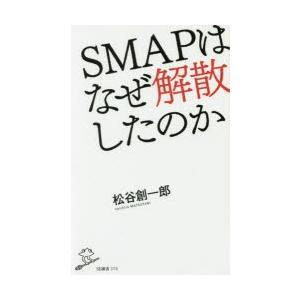 SMAPはなぜ解散したのか|dss