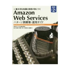 本 ISBN:9784797392579 佐々木拓郎/著 林晋一郎/著 小西秀和/著 佐藤瞬/著 出...