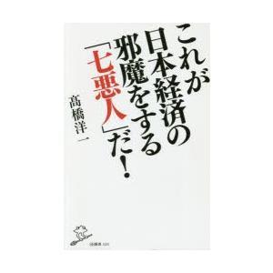 これが日本経済の邪魔をする「七悪人」だ!|dss