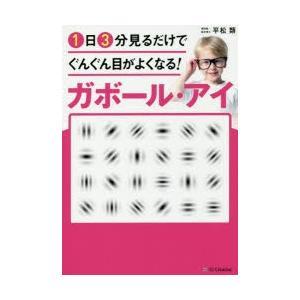 本 ISBN:9784797399691 平松類/著 出版社:SBクリエイティブ 出版年月:2018...