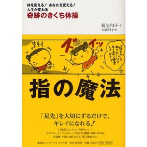 本 ISBN:9784797671780 菊池和子/著 大橋明子/絵 出版社:集英社インターナショナ...