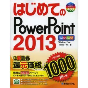 はじめてのPowerPoint 2013の関連商品4