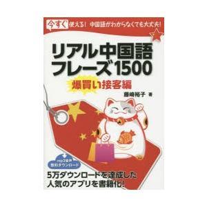 本 ISBN:9784798045375 藤崎裕子/著 出版社:秀和システム 出版年月:2016年0...
