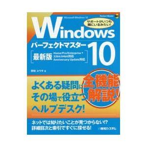 Windows10パーフェクトマスター Microsoft Windows10