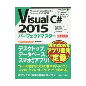 Visual C# 2015パーフェクトマスター Microsoft Visual Studio Community 2015版