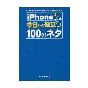本 ISBN:9784798048468 かじがや卓哉/著 出版社:秀和システム 出版年月:2016...